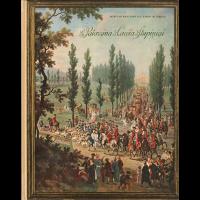 Le monografie artistiche dell'Istituto Bancario San Paolo di Torino, 1951–2006